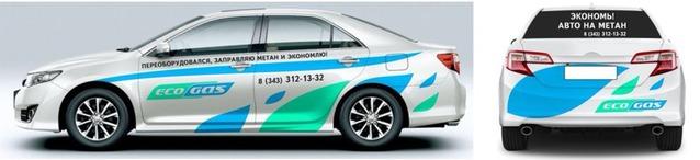 Акция от Газпром, компенсация за оклейку автомобиля рекламой