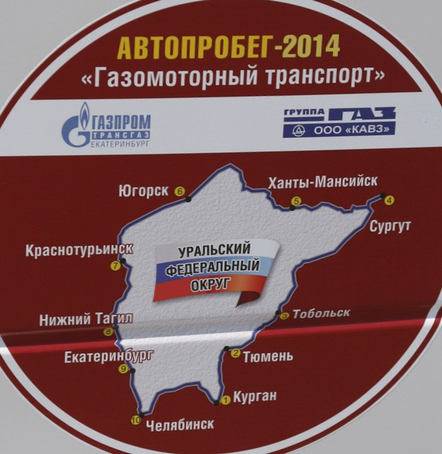 автопробег газомоторной техники на Урале, апрель 2014