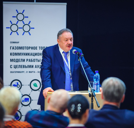 Семинар, Екатеринбург, Газпром, Александр Беспалов