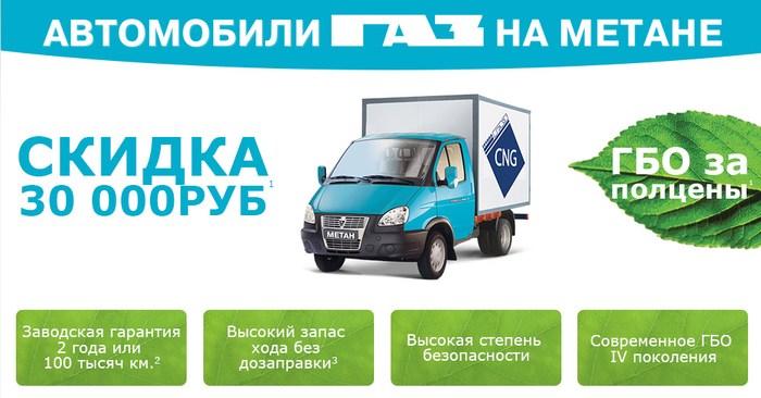 скидка 30000 руб автомобиль с метановым ГБО в дилерских центрах ГАЗ