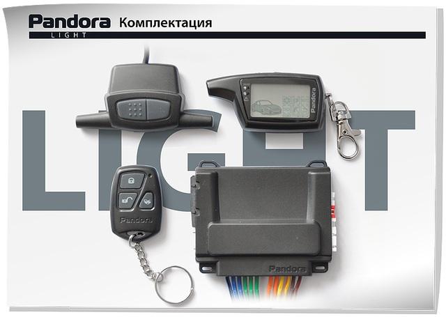 Линейка автосигнализаций pandora LIGHT, комплектация
