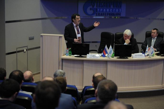 на совещании Газпром Трансгаз Екатеринбург