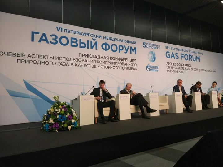 обсуждение газомоторной программы, Газовый Форум VI 2016