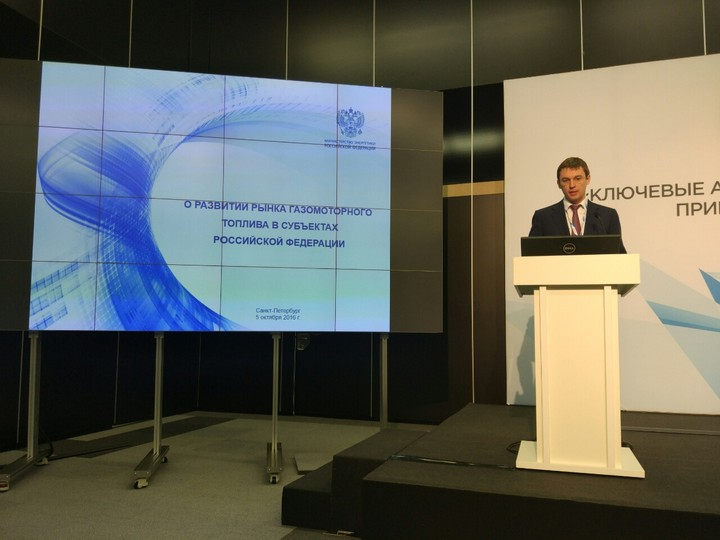 Доклад о развитии рынка газомоторного топлива в регионах РФ