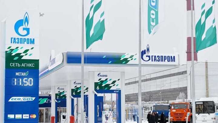 АГНКС Газпром