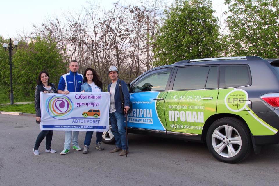 автопробег на газовом автомобиле Событийный турмаршрут 2017