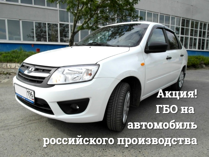 установка ГБО на автомобиль росиийского производства за 35000 руб