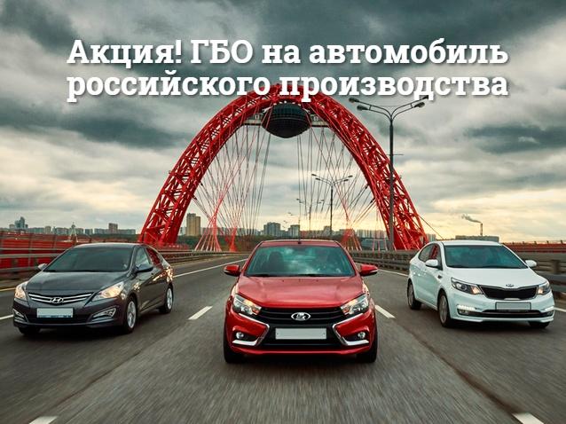 Установка ГБО на авто за 35000 руб с пакетом документов для регистрации в ГИБДД, Екатеринбург