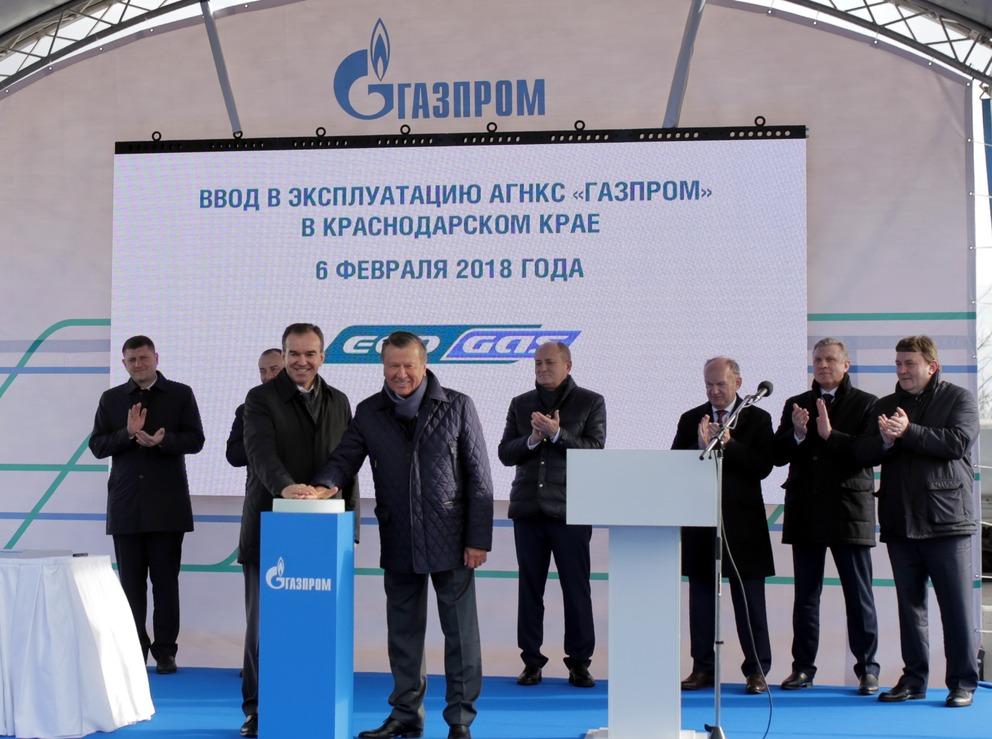 На открытии АГНКС в Краснодарском крае