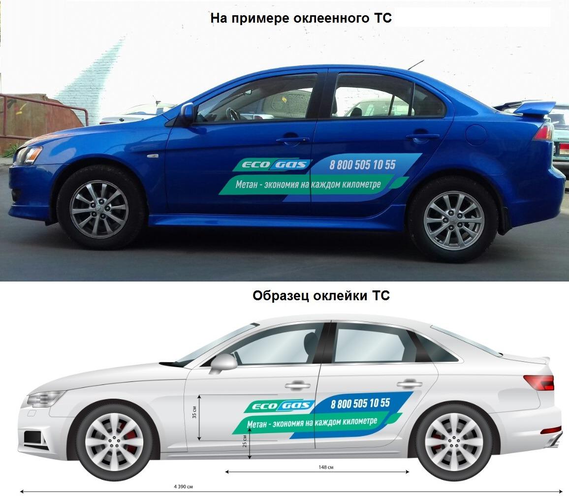 пример оклейки автомобиля рекламными материалами в рамках акции EcoCity