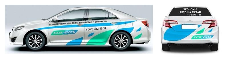 оклейка автомобиля рекламой EcoGas