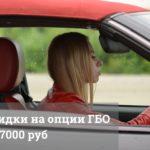 Скидка на установку ГБО до 7000 руб