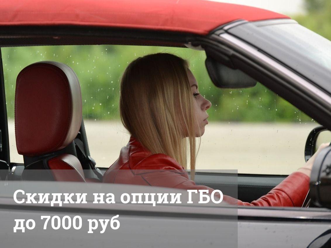 установка ГБО со скидкой 7000 ру, Екатеринбург Элитгаз