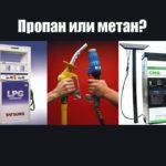 Пропан или метан, что выбрать?